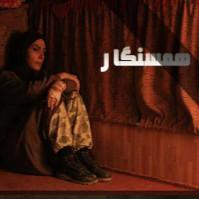 همسنگار/ فیلمی به کارگردانی احسان عبدیپور است که اولین بار در ۱۳۹۰ در تلویزیون به نمایش درآمد.