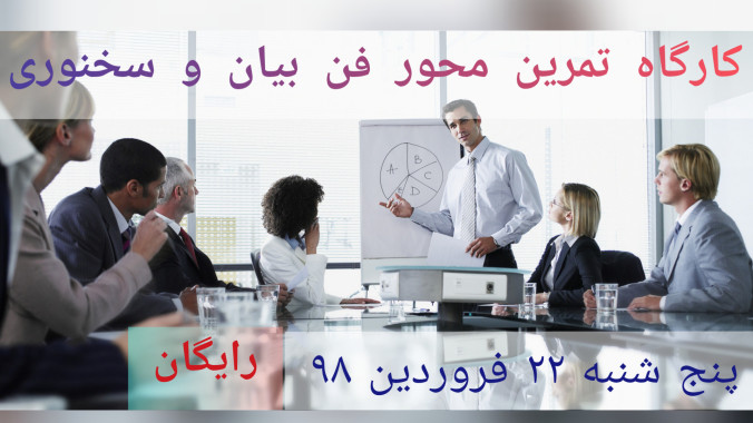 ورکشاپ سخنوری و فن بیان