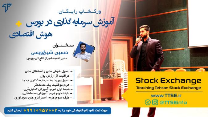 ورکشاپ رایگان آموزش بورس و هوش مالی | شیراز