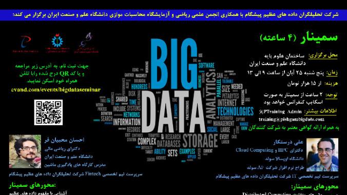 داده های عظیم (Big Data)