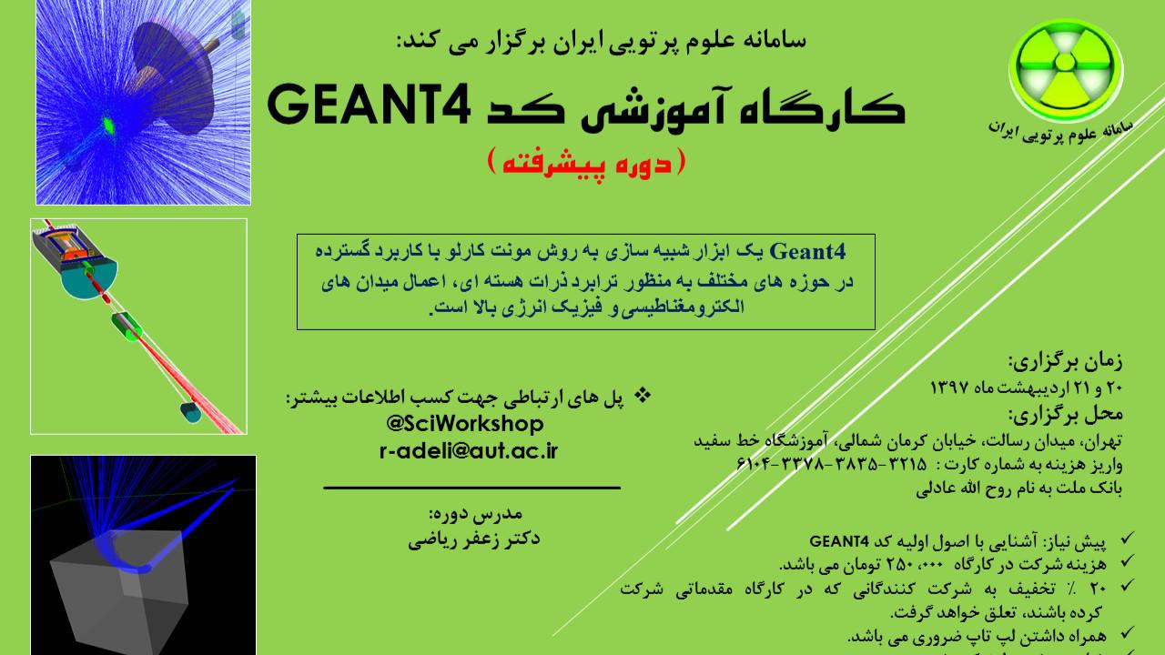 کارگاه پیشرفته GEANT4