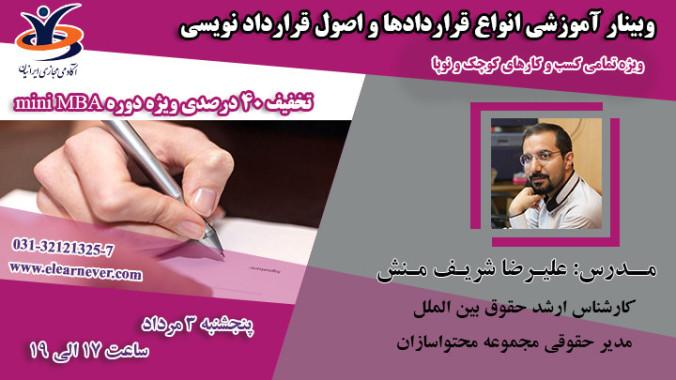 وبینار آموزشی انواع قراردادها و اصول قراردادنویسی