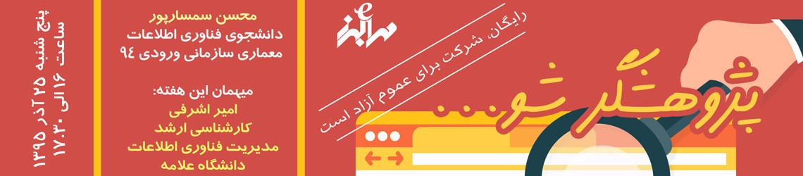 وبینار دانشجویی پژوهشگرشو