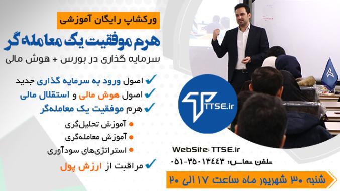 ورکشاپ رایگان هرم موفقیت یک معامله گر در بورس | مشهد