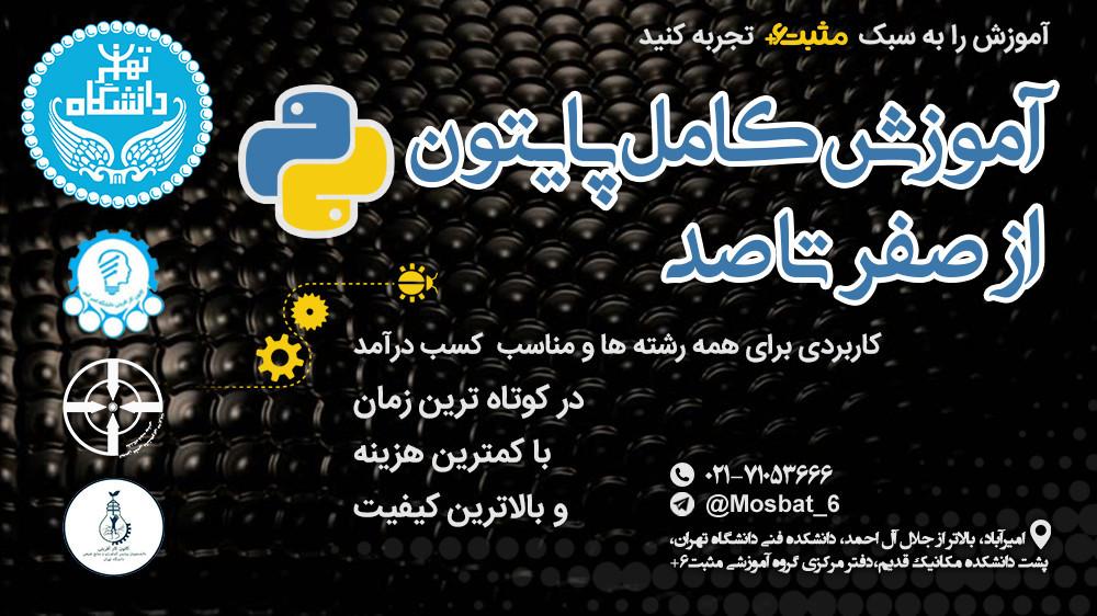 دوره آموزشی فوق العاده پایتون در 24ساعت(دانشگاه تهران)