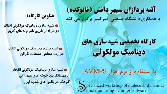 دوره آموزش دینامیک مولکولی (نرمافزار LAMMPS)