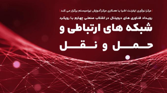 سمینار فرصت ها و چالش های اکوسیستم اینترنت اشیا در ایران