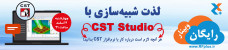 وبینار رایگان لذت شبیهسازی با CST Studio