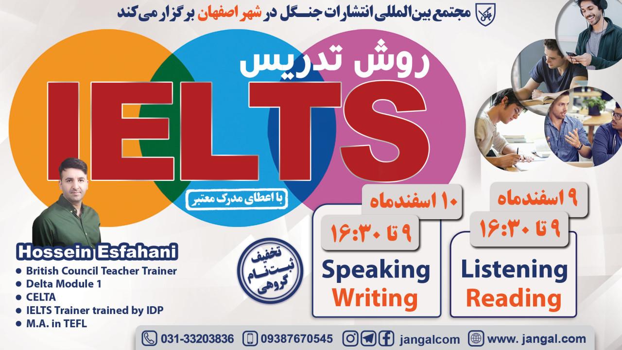 روش تدریس چهار مهارت IELTS-اصفهان