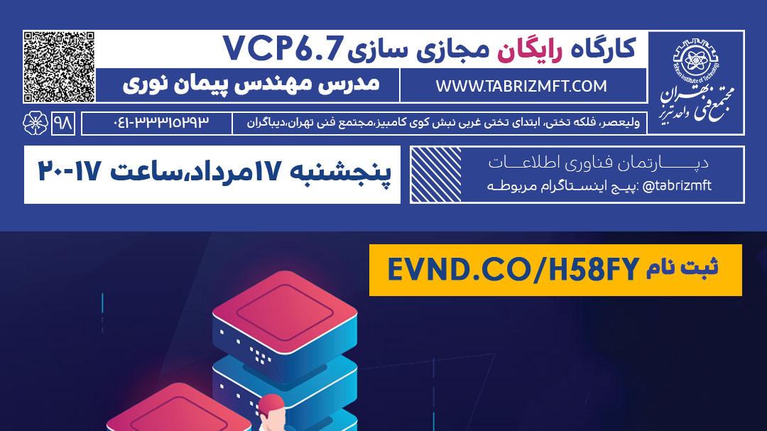 کارگاه مجازی سازیVCP6.7