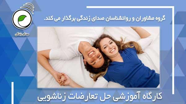 کارگاه حل تعارضات زناشویی