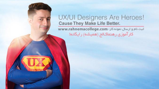 کارآموزی UX/UI در پنجمین دوره رهنما کالج