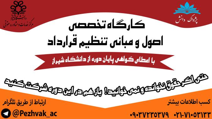 کارگاه تخصصی تنظیم قرارداد (دانشگاه شیراز)