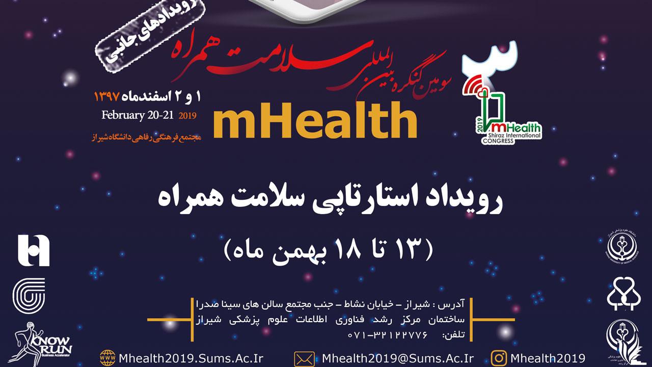 رویداد 6 روزه سلامت همراه ( mHealth)
