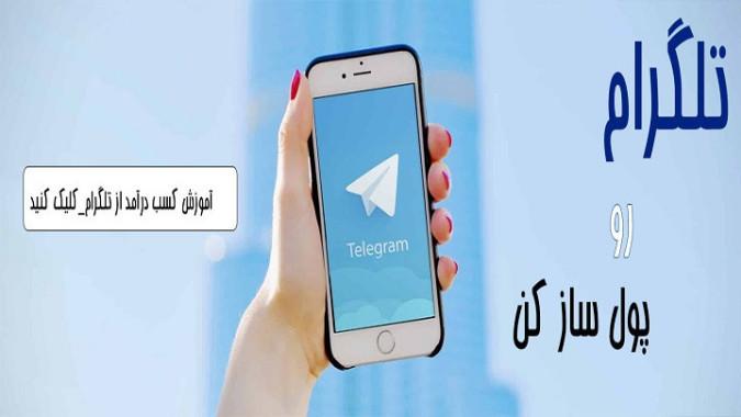 جامع ترین دوره پروژه محور کسب درآمد میلیونی از تلگرام و اینستاگرام 2020