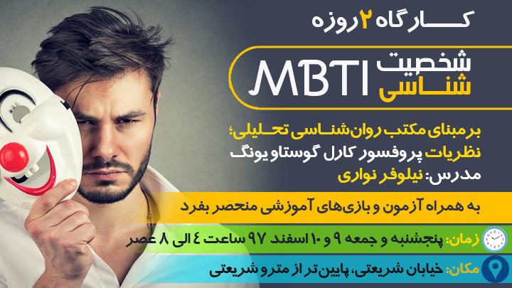 کارگاه شخصیتشناسی MBTI