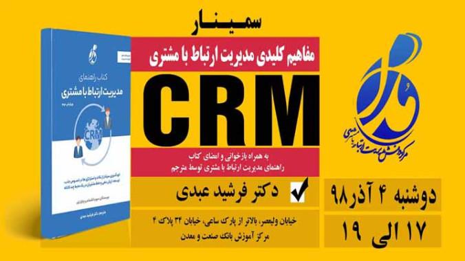 سمینار  مفاهیم کلیدی مدیریت ارتباط با مشتری  ( CRM )