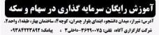 آموزش رایگان بورس در شیراز