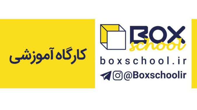 سمینار رایگان تحلیل دلایل شکست استارتاپ ها در ایران