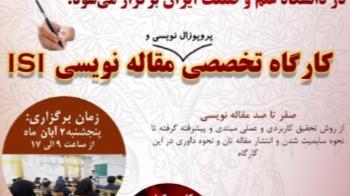 کارگاه تخصصی پروپوزال و مقاله نویسی ISI
