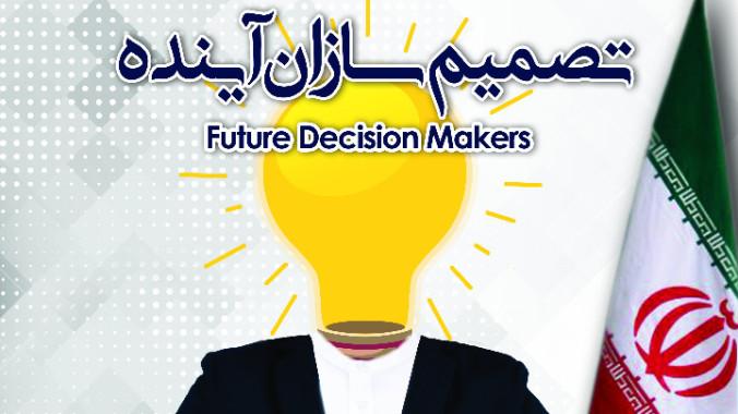 دوره تصمیم سازان آینده