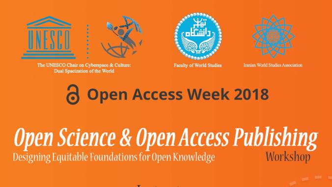 کارگاه آموزشی انتشار دسترسی آزاد