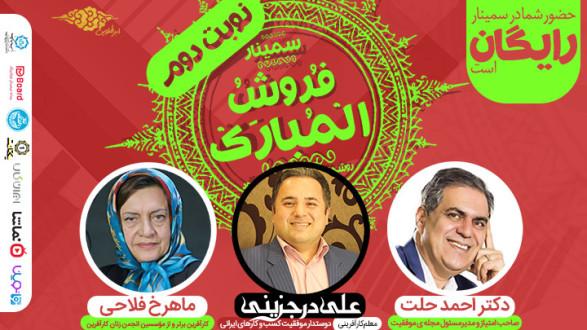 سمینار فروش المبارک (نوبت دوم) (علی درجزینی ، دکتر احمد حلت)