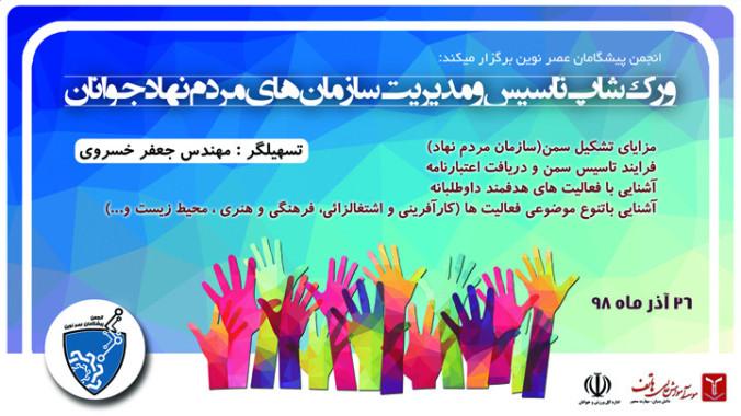 ورکشاپ تاسیس و مدیریت سازمان های مردم نهاد جوانان