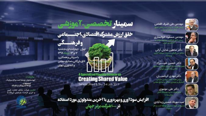 سمینار خلق ارزش مشترک اقتصادی، اجتماعی و فرهنگی