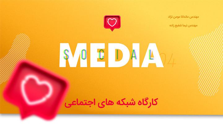 دوره تخصصی شبکه های اجتماعی