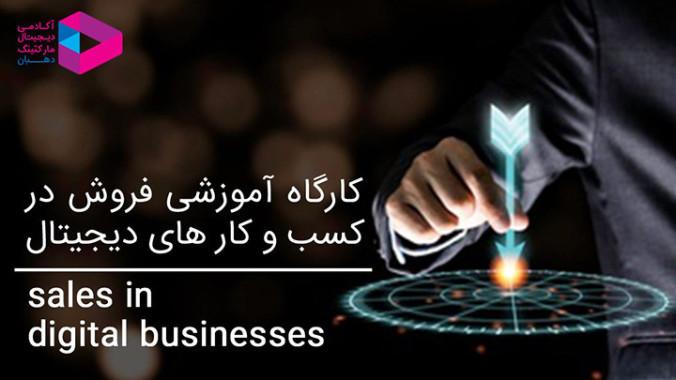 کارگاه آموزشی فروش در کسب و کار های دیجیتال