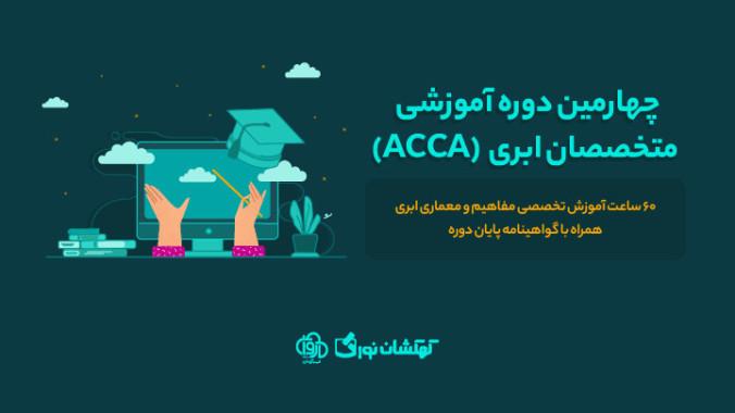 چهارمین دوره آموزشی متخصصان ابری آروان (ACCA)