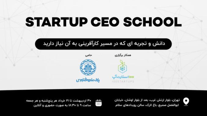 Startup CEO School        (دوره جامع مدیرعامل استارتاپ)