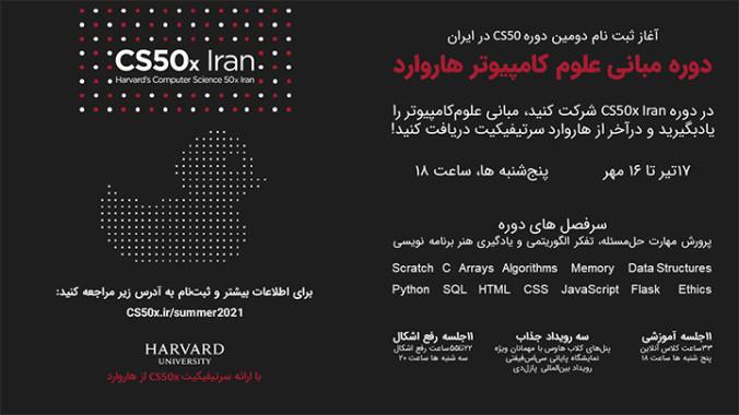 دوره علوم کامپیوتر هاروارد در ایران (CS50x Iran)