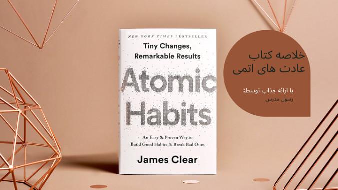 عادت های اتمی (نقل خلاصه کتاب به روش داستان گویی)