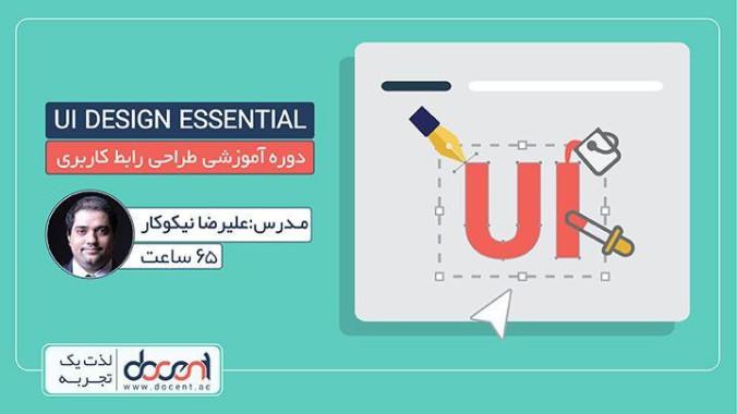 طراحی رابط کاربری (UI Design)
