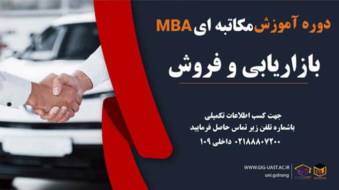 دوره مکاتبهای MBA بازاریابی و فروش