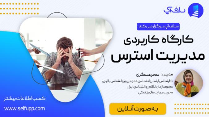 کارگاه کاربردی مدیریت استرس