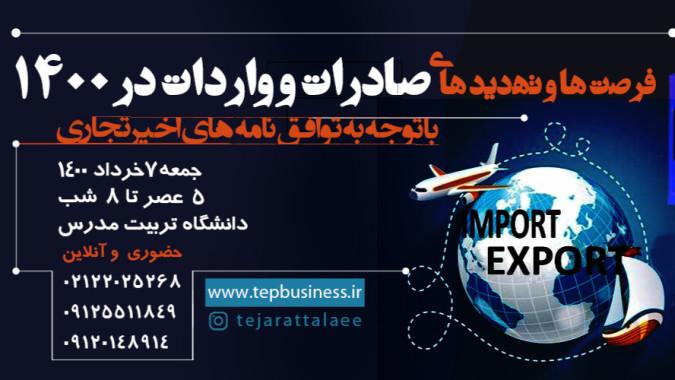 فرصت ها و تهدیدهای صادرات و واردات در 1400