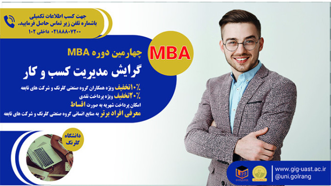 چهارمین دوره مدیریت کسب و کار MBA