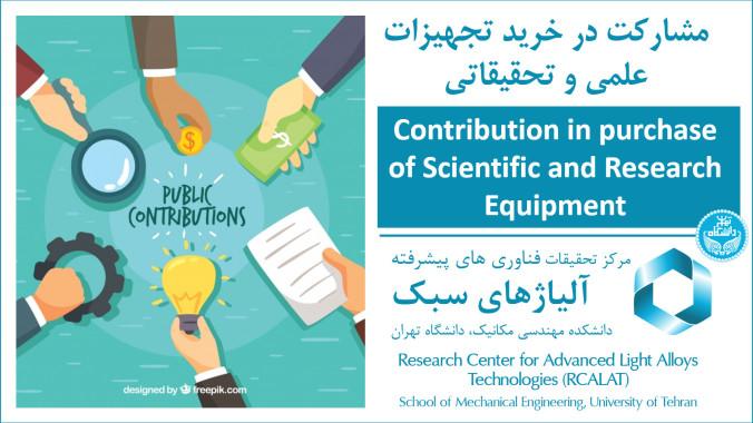 مشارکت در خرید تجهیزات علمی و تحقیقاتی - Contribution in Purchase of Scientific and Research Equipment