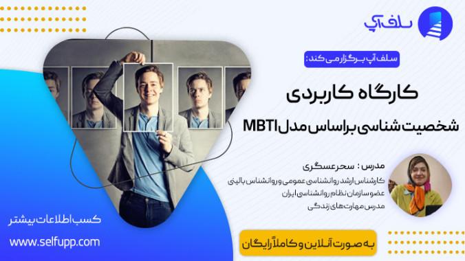 کارگاه کاربردی شخصیت شناسی براساس مدل MBTI