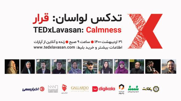 تدکس لواسان ۱۴۰۰ | 2021 TEDxLavasan