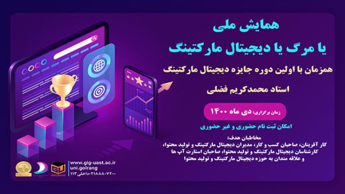 یا مرگ یادیجیتال مارکتینگ و جایزه دیجیتال مارکتینگ ایران