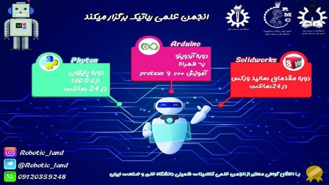 دوره های رباتیک دانشگاه علم و صنعت ایران