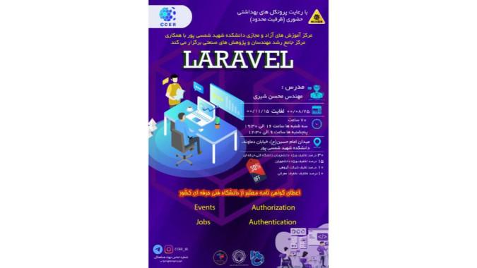 دوره حضوری Laravel