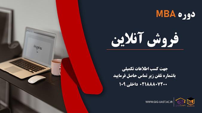 دوره آموزشی MBA فروش آنلاین