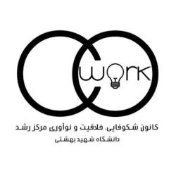هسته نوآور کارآفرینی دانشگاه شهید بهشتی