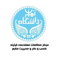 مرکز مطالعات مهندسی فرآیند کسب و کار و مدیریت منابع دانشگاه تهران