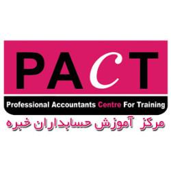 PACT مرکز آموزش حسابداران خبره